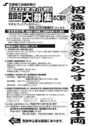2015-10koban