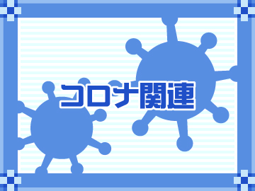 新型コロナウイルス感染症に関する岩手県知事メッセージのお知らせ