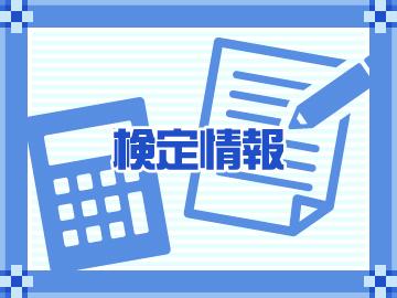 第159回日商簿記検定試験申込受付開始のご案内