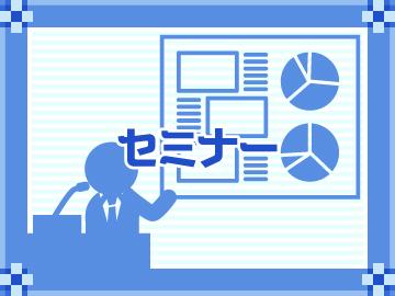 IT活用講習会のご案内(オンライン開催)
