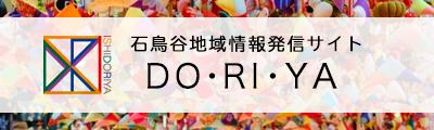 DO・RI・YA