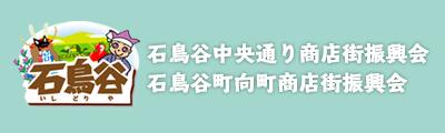 石鳥谷商店街振興会
