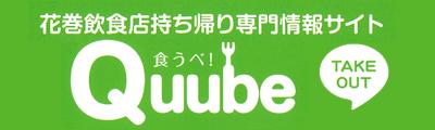 Quube クーベ