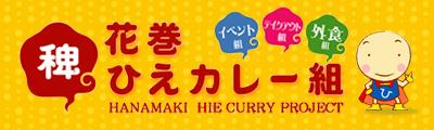 花巻稗カレー組