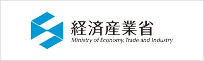 経済産業省へリンク